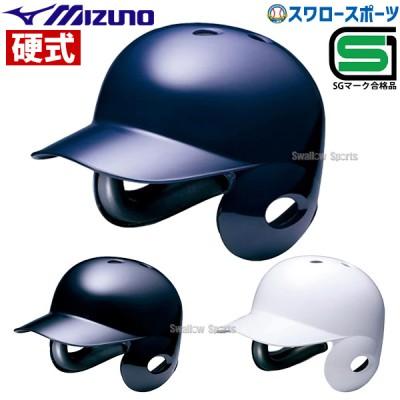 ミズノ ヘルメット 硬式用 両耳付 打者用 2HA177