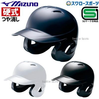 ミズノ 硬式用 ヘルメット 両耳付 打者用 2HA189(2HA188型つや消しタイプ)