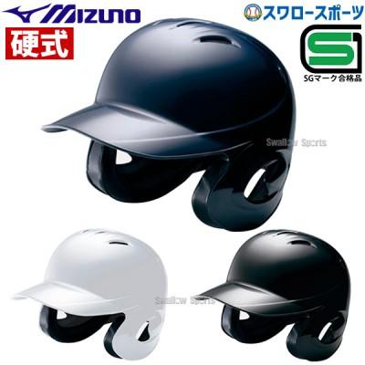 ミズノ 硬式用 ヘルメット 両耳付 打者用 2HA188