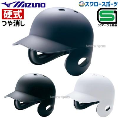 ミズノ 硬式用 ヘルメット 両耳付 打者用 2HA178