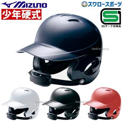 ミズノ 少年 ジュニア 硬式用 ヘルメット 両耳付打者用 2HA788