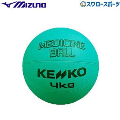 ミズノ メディシンボール 28MN10104 設備・備品 Mizuno 野球用品 スワロースポーツ