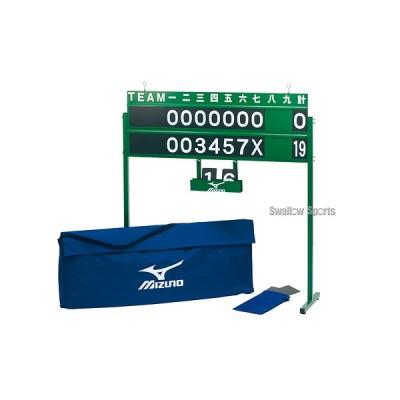 ミズノ スコアボード 2ZA617 設備・備品 Mizuno 野球用品 スワロースポーツ
