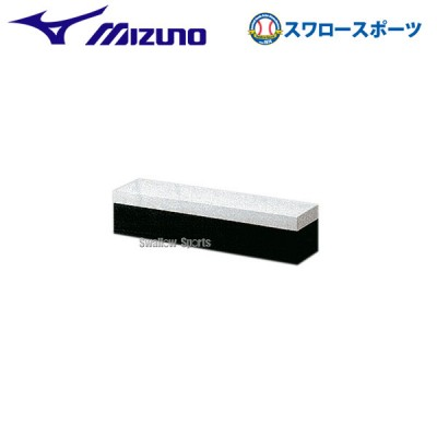 ミズノ Pプレート(公式規格品) 2AR247