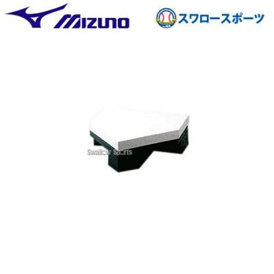 ミズノ ホームベース(公式規格品) 2AR248 設備・備品 ベース Mizuno 野球用品 スワロースポーツ