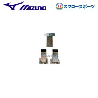 ミズノ ベース止め金具 2ZA367