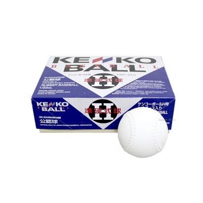 ナガセケンコー 準硬式野球ボール H号 H-NEW ※1ダース売り ボール