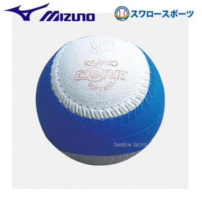 ミズノ ソフトボール 回転チェックボール 2OS823 ボール