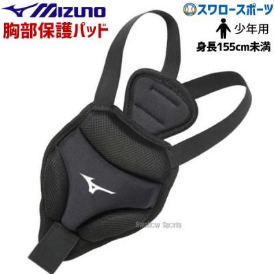 ミズノ 野球・ソフトボール用胸部保護パッド 2YB100