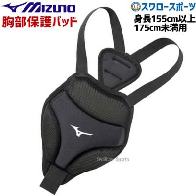 ミズノ 野球・ソフトボール用胸部保護パッド 2YB101
