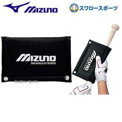 ミズノ バットアクセサリー 木製バット用パインタールラグ 2ZA421 バット Mizuno 野球用品 スワロースポーツ