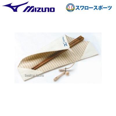 ミズノ 木製アクセサリー みどりのかけ箸 2ZV84000