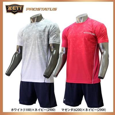 【即日出荷】 ゼット ZETT ウェア 限定 プロステイタス ベースボール Tシャツ 半袖 ハーフパンツ 上下セット セットアップ BOT185T1-BP185HP