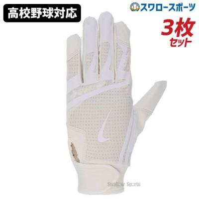 【即日出荷】 NIKE ナイキ バッティンググローブ 両手用 Lサイズ 3組 3枚セット 手袋 ハラチ エッジ 高校野球対応 両手用 BA1015