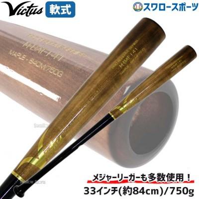 【即日出荷】  送料無料 Victus ビクタス 軟式用 木製 バット 約84cm  VBAT14133BFG 野球用品 スワロースポーツ