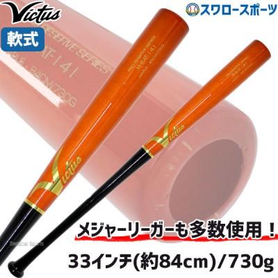 【即日出荷】  送料無料 Victus ビクタス 軟式用 木製 バット 約84cm VBAT14133BOG 野球用品 スワロースポーツ