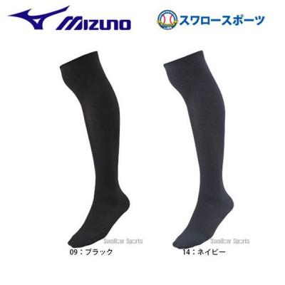 【即日出荷】 ミズノ 限定 カラーソックス ロングタイプ 3足組セット 24~27cm 12JX9U12