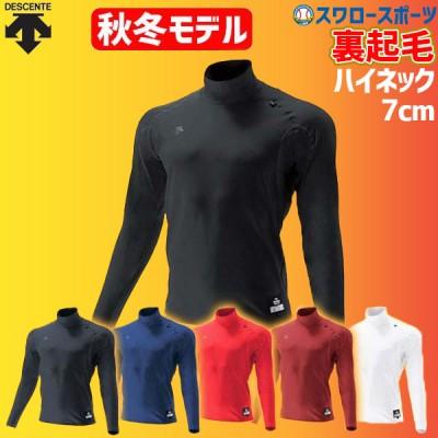 デサント 野球 メンズ ハイネック 冬用 防寒  長袖 起毛 リラックス FIT シャツ HEAT