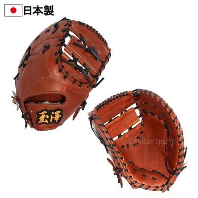 【即日出荷】 送料無料 玉澤 タマザワ 限定 硬式 ファーストミット 一塁手用 KANTAMA-333SW2