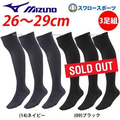 【即日出荷】 ミズノ 限定 カラーソックス ロングタイプ 3足組セット 26~29cm 12JX9U13
