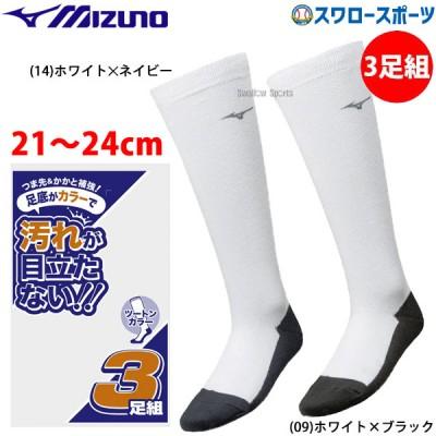 【即日出荷】 ミズノ MIZUNO 限定 足底 カラーソックス 3足組セット 21~24cm 12JX7V80