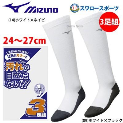 【即日出荷】 ミズノ MIZUNO 限定 足底 カラーソックス 3足組セット 24~27cm 12JX7V81