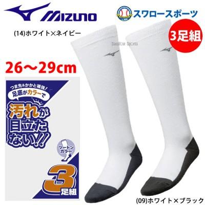 【即日出荷】 ミズノ MIZUNO 限定 足底 カラーソックス 3足組セット 26~29cm 12JX7V84