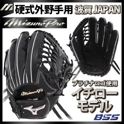 送料無料 日本製 ミズノ スワロー限定 ミズノプロ 硬式 グラブ グローブ 外野手用 イチロー型 1AJGH85251SW