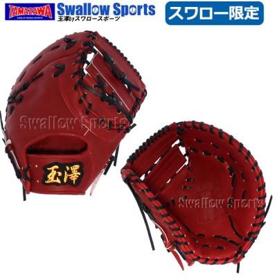 【即日出荷】 送料無料 玉澤 タマザワ スワロー限定 硬式 ファーストミット 一塁手用 TMZW-K9SW