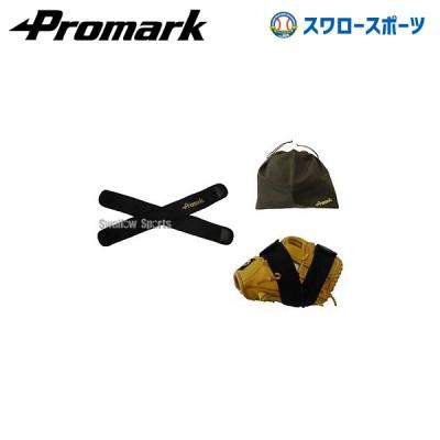 プロマーク グラブ保管キット GK-10
