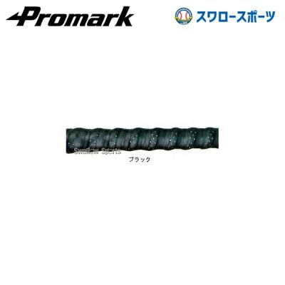 【即日出荷】 プロマーク シリコングリップテープ グリップ テープ 野球 バット 張り替え バットメンテナンス GT-200