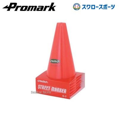 プロマーク ストリートマーカー C-7
