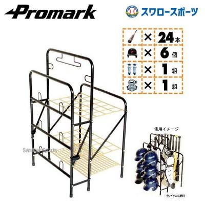 プロマーク ベースボールギア・収納 BST-100