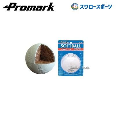 プロマーク 練習用ソフトボール 1号球 SB-801N