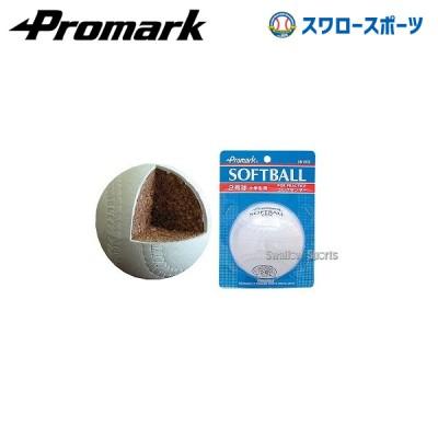 プロマーク 練習用ソフトボール 2号球 SB-802N