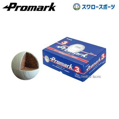 プロマーク 練習用ソフトボール 3号球 6個入 SB-8036