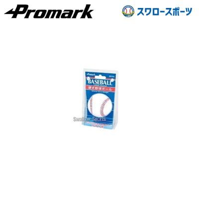 プロマーク 硬式練習ボール BB-910
