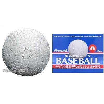 プロマーク 軟式ボール A号 LB-312A ※ダース販売(12個入)