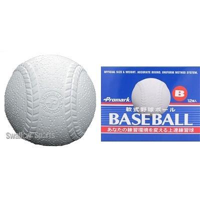 プロマーク 軟式ボール B号 LB-312B ※ダース販売(12個入)