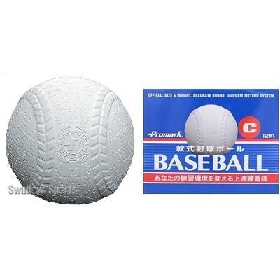 プロマーク 軟式ボール C号 LB-312C ※ダース販売(12個入)
