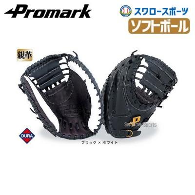 【湯もみ型付け不可】プロマーク ソフトボール・一般用 キャッチャーミット PCMS-4821W
