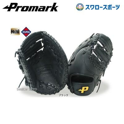 【湯もみ型付け不可】プロマーク 軟式一般用 ファーストミット PFM-7791