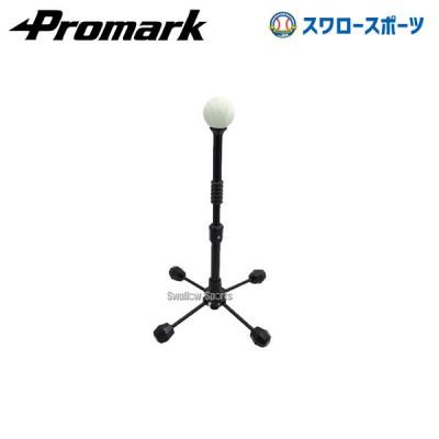 プロマーク バッティングトレーナー ジュニア用 HT-4766 打撃練習用品 バッティングティー Promark 野球用品 スワロースポーツ