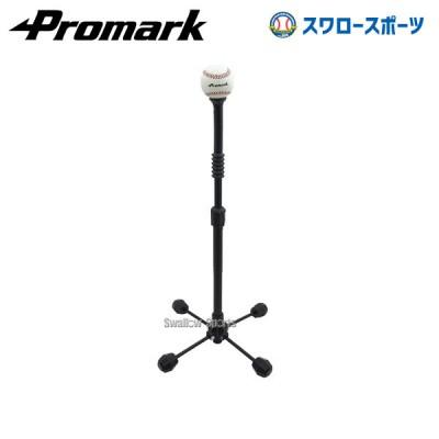 プロマーク バッティングトレーナー 一般用 HT-6295 打撃練習用品 バッティングティー Promark 野球用品 スワロースポーツ ■kyo