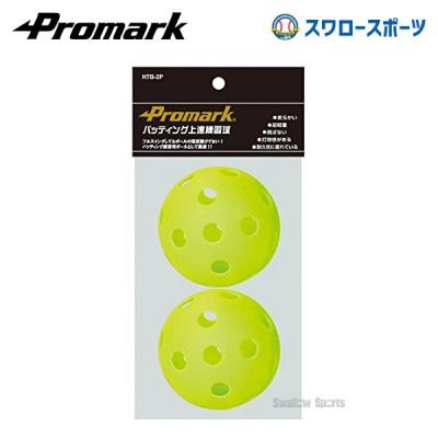 プロマーク バッティング上達練習球 HTB-2P