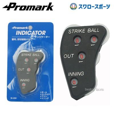 プロマーク プラスティックインジケーター 審判用 SI-200