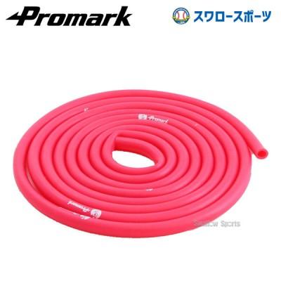 プロマーク トレーニングチューブ(レベル2) TPT0039 設備・備品 Promark 【Sale】 野球用品 スワロースポーツ