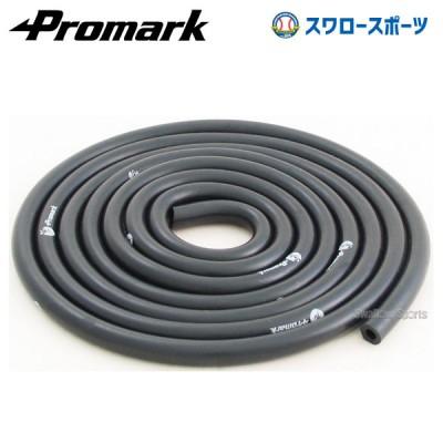 プロマーク トレーニングチューブ(レベル5) TPT0060 設備・備品 Promark 野球用品 スワロースポーツ