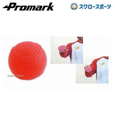 プロマーク グリップボール(レベル2) TPT0367 設備・備品 Promark 野球用品 スワロースポーツ