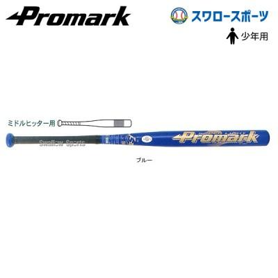 プロマーク ソフトボール用金属バット(ゴムボール用) AT-150S ソフトボール バット Promark 【Sale】 野球用品 スワロースポーツ